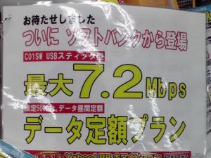 20081221sbdata