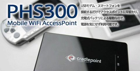 20090126phs300